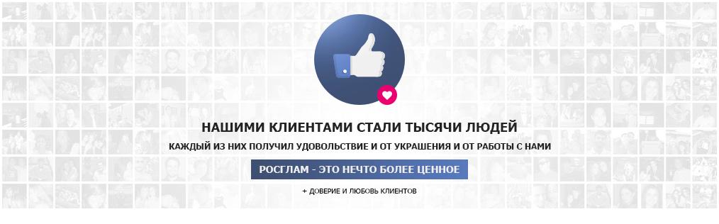 Доверие покупателий ювелирного интернет-магазина Росглам